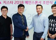 에픽게임즈, 국내 최대 게임전시회 '지스타 2018' 메인 스폰서 확정
