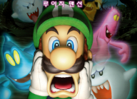액션 어드벤처 게임,  닌텐도 3DS 소프트웨어 '루이지 맨션' 발매일 발표