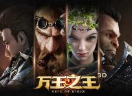 이펀컴퍼니, 모바일 MMORPG '만왕지왕3D' 국내 서비스 계약 체결