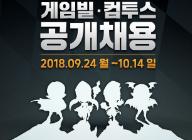게임빌-컴투스, 2018 하반기 신입 공채