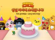 카카오게임즈, '프렌즈팝콘' 서비스 2주년 기념 '생일 파티 이벤트' 사전 예약 실시