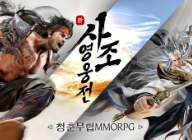 3D 무협 모바일 게임 '신사조영웅전' 사전예약 시작