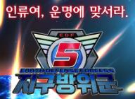 '지구방위군 5' 한국어판 12월 11일(화) 발매