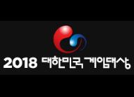 '2018 대한민국 게임대상' 11월 14일 부산 개최