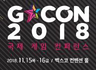 지스타 컨퍼런스 'G-CON 2018', 양일간 개최