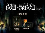 떠도는 밤 시리즈 합본, 한국어판 10월 18일부터 예약 판매