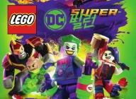 '레고 DC Super 빌런' 한국어판 닌텐도 스위치 버전 예약판매 실시