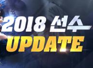 '컴투스프로야구 for 매니저', 2018 정규시즌 선수 업데이트 실시