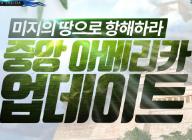 '대항해의길', '잃어버린 성' 1주년 업데이트 실시