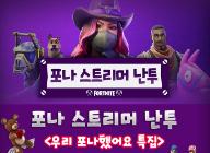 나이스게임TV, '포트나이트 스트리머 난투 - 우리 포나했어요' 특집 방송 20일 (토) 진행