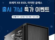 브라보텍, 강화유리 튜닝 PC 케이스 트레저 X8 850L 타이탄 글래스 출시 및 특가 이벤트 진행