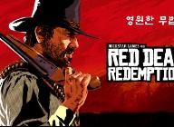'레드 데드 리뎀션 2' 한국어판, 출시 트레일러