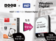 HGST 와 WD 의 웨스턴디지털 통합 브랜드 하드디스크 출시 기념 업그레이드 이벤트 진행