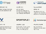 카카오의 블록체인 프로젝트 '클레이튼', 초기 서비스 파트너 9곳 공개