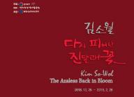 라이엇 게임즈, '김소월, 다시 피어난 진달래꽃' 특별전 후원