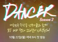 아프리카TV '댄서 프로젝트2', BJ 아이돌의 탄생 과정 오늘 첫 방송