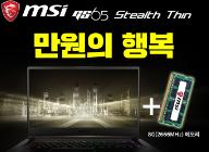 MSI GS65 '만원의 행복' 업그레이드 행사 진행