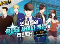 카카오게임즈-네이버웹툰, 모바일 RPG 신작 '외모지상주의' 사전 예약 돌입