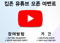 킹존 드래곤X, 유튜브 채널 개설 맞이 이벤트 진행