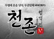 룽투코리아 '천존협객전M' 사전등록 일주일 만에 사전등록자수 30만명 돌파