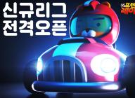 카카오게임즈, '프렌즈레이싱', 실버 리그 콘텐츠 전격 업데이트