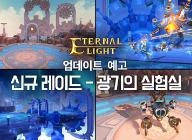 이터널 라이트, 신규 레이드 '광기의 실험실' 업데이트 예고