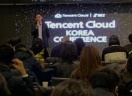 텐센트 클라우드 한국 서비스 설명회 부산에서 개최