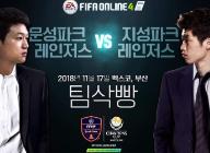 'EA 챔피언스컵 윈터 2018' 넉아웃 스테이지 소개