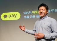 전문 금융 서비스 확장 나선 카카오페이, '전 국민의 생활 금융 플랫폼' 목표