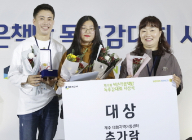 넥슨, '제8회 넥슨작은책방 독후감대회' 시상식 개최