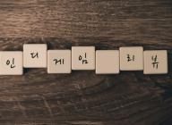 이락디지털문화연구소, 지스타 2018에서 인디게임 리뷰 책자 배포 성료