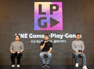 라인게임즈, 'LPG' 통해 10종 라인업 공개…모바일 이어 콘솔·PC 플랫폼 확장