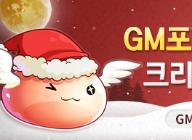 '라그나로크: 포링의 역습', 크리스마스 기념 이벤트 실시