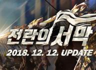리니지2, 라이브 서버 대규모 업데이트 '전란의 서막' 진행