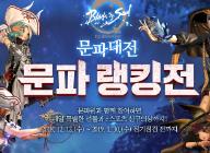 '블소 토너먼트 2019 문파대전' 비무 종목 참가신청 시작