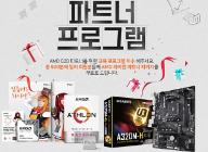 제이씨현시스템㈜, AMD 파트너와 컴퓨존 회원을 위한 교육 프로그램 및 이벤트 진행