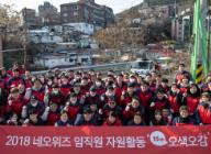 네오위즈홀딩스, 임직원 참여 자원 활동 '2018 오색오감' 성료