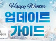 컴투스 '골프스타', 신규 콘텐츠 '미션 커리어 모드' 업데이트