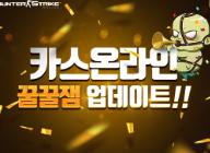 넥슨, '카운터스트라이크 온라인' 첫 겨울 업데이트 실시