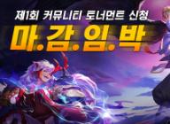 '결전! 헤이안쿄', 제1회 커뮤니티배 토너먼트 신청 마감 임박