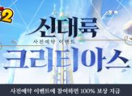 넥슨, '메이플스토리2' 겨울 업데이트 사전예약 이벤트 실시