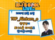 나이스게임TV 'TOP_Aimhero_o', 포나스쿨 라이브 19일(수) 출연
