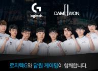 로지텍, 2018 LoL 케스파컵 돌풍의 주역 '담원 게이밍' 후원