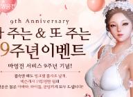 넥슨, '마비노기 영웅전' 서비스 9주년 기념 이벤트 실시