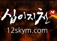 엔토리, MMORPG '십이지천M' 문파 전쟁 콘텐츠 업데이트