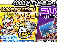 냥코대전쟁, 전세계 4000만 다운로드 기념 이벤트 개최 안내