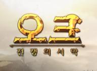 이펀컴퍼니, '오크: 전쟁의 서막' 유저간담회 19일 개최