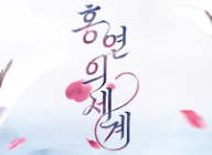 썸에이지, 판타지 무협 MMORPG '홍연의 세계' 새해 첫 업데이트 실시