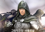 검은사막, '그림자 전장' 셀럽 대전 이벤트 시작