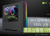 한성컴퓨터, RTX2060 탑재 게이밍 데스크탑 출시